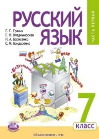 Русский язык 7 кл. Учебник в 3х частях